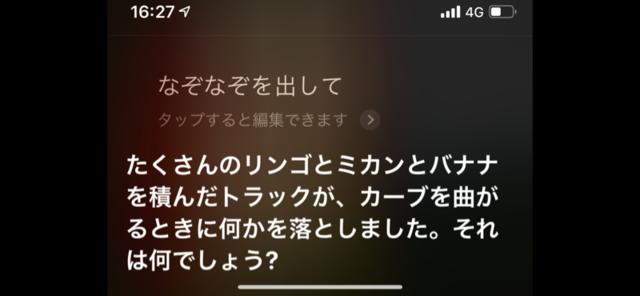 【画像】Siriになぞなぞ出してって頼んだら難しすぎたwwwwwwwww