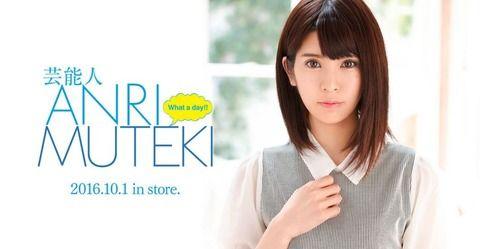 【セクシー女優】坂口杏里、2作目の発売決定 タイトルは「芸能人ANRI By KING」ってよwwwwwww