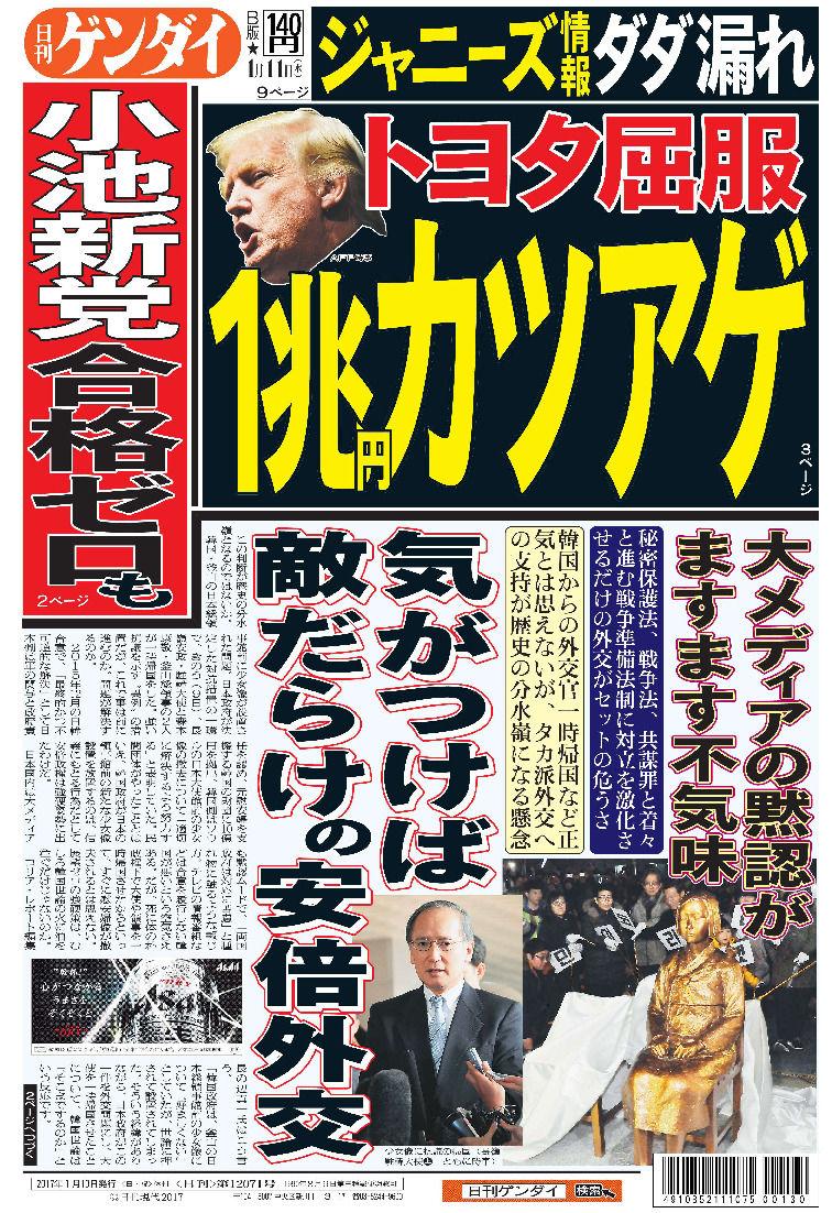 【日刊ゲンダイ】 韓国からの外交官一時帰国、正気とは思えない 【画像】