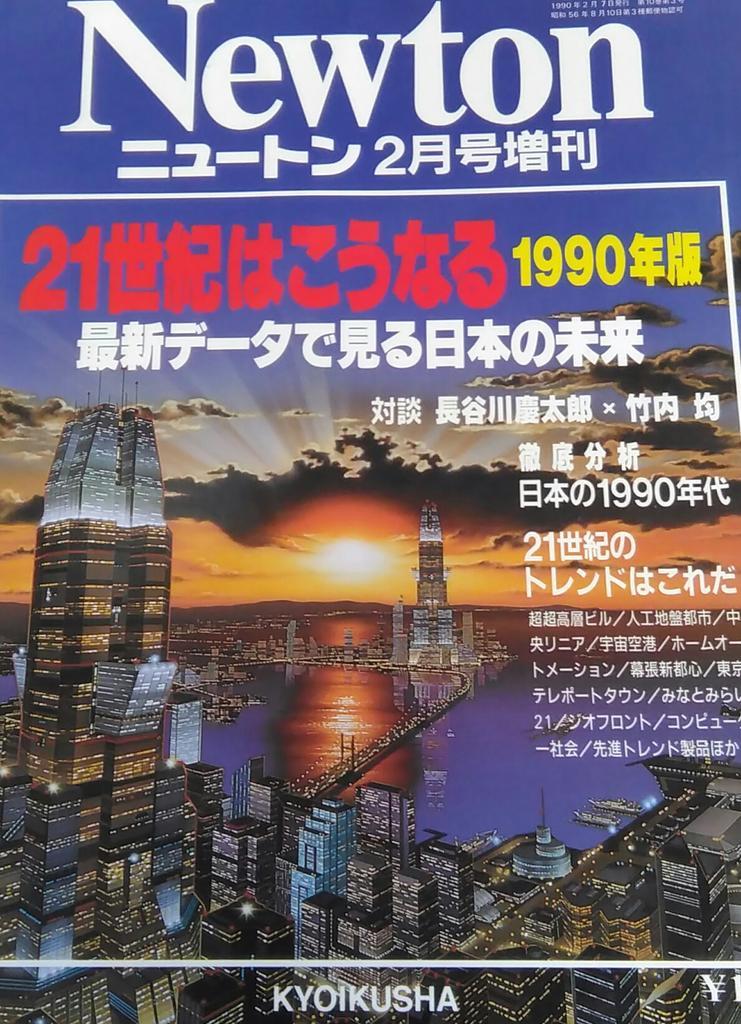 1990年に日本人が思い描いていた21世紀初頭の日本の様子