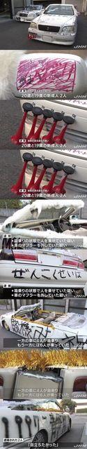 【朗報】DQNが成人式に乗っていった改造車がかっこよすぎると話題にwwwww