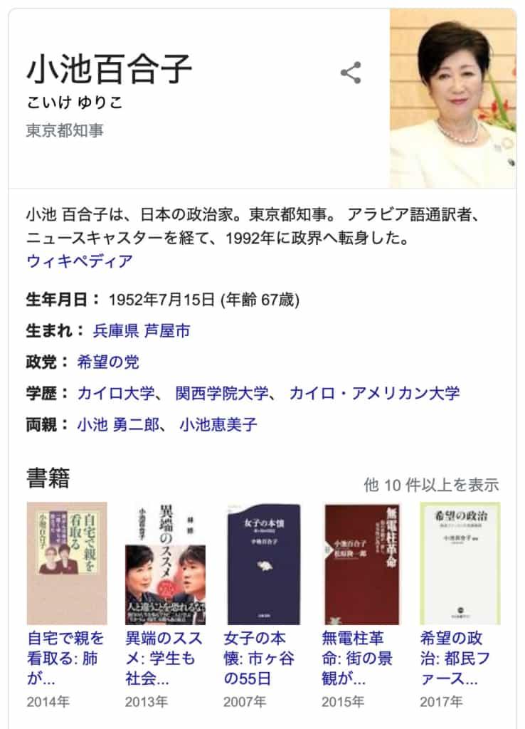 東京都・小池百合子都知事「コロナかるた」を発表wwwww