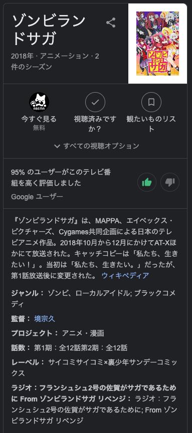 ゾンビランドサガ、映画化決定! 佐賀出身の白竜と村井國夫がPVに出演
