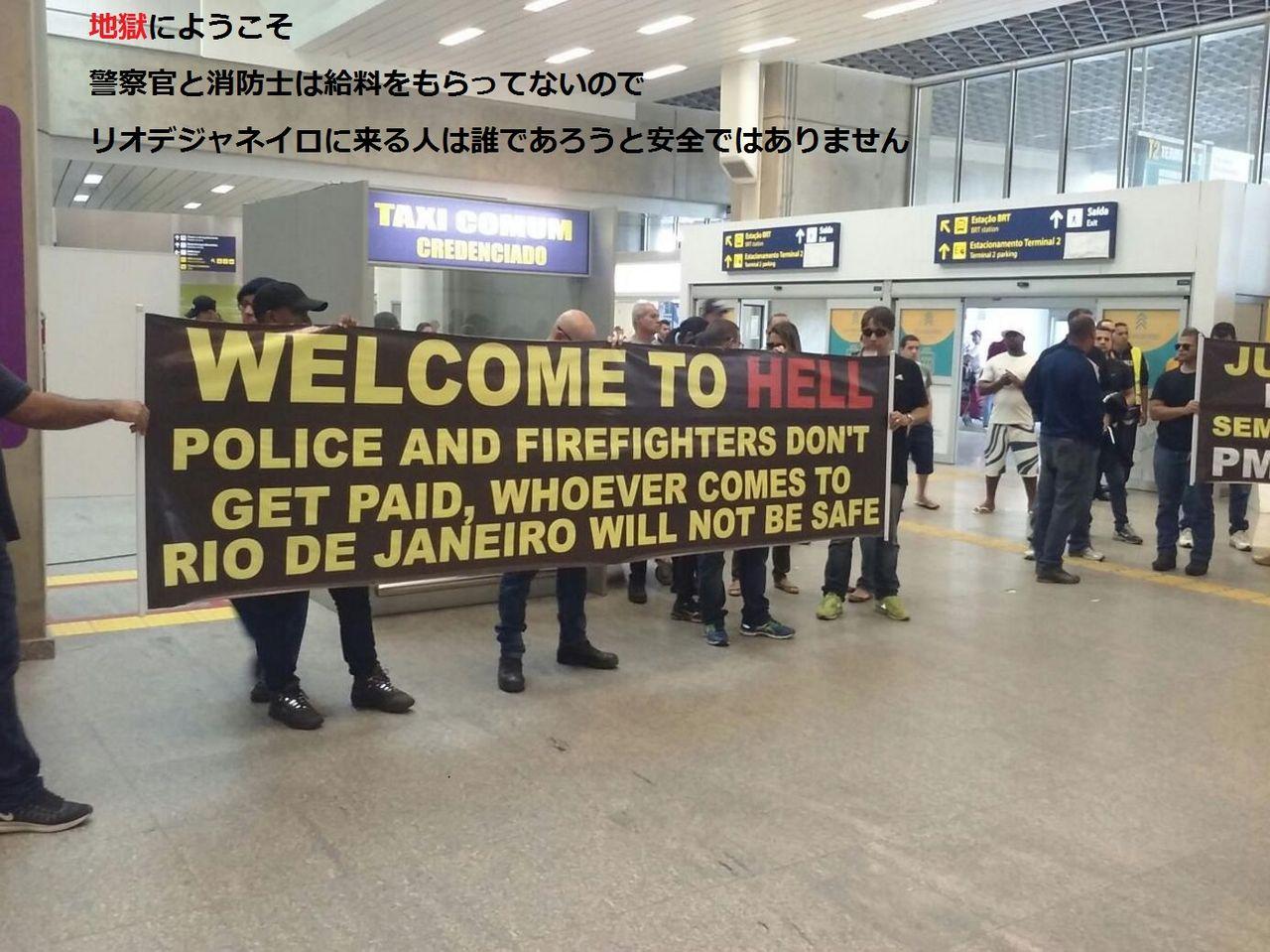 ブラジル警察「給料貰っとらんからオリンピック警備期待しないで」