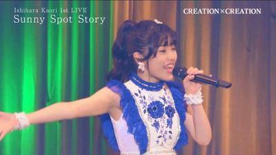 【画像】声優・石原夏織さん、最新ライブBD&DVDで腋をめっちゃアピールしてしまうwwwwwww