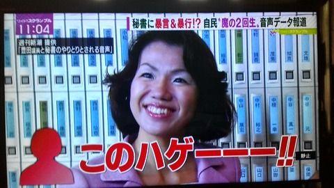 テリー伊藤が豊田真由子議員「暴行・暴言」に爆弾コメント・・人間以下・・・