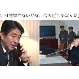【ワロタw】マスコミ「安倍首相が北朝鮮を利用して共謀罪と森友潰し」