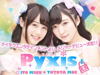 伊藤美来と豊田萌絵のユニット「Pyxis」、ダメそう