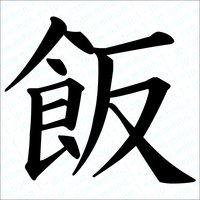 今年の漢字は「飯」!?警察官襲撃の飯森裕次郎、 KANA-BOON飯田、池袋事故の飯塚幸三…