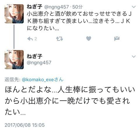 【FRIDAY砲】小出恵介「未成年JK淫行」謹慎で・・ファンのTwitterの声が現在ヤバい事に・・ブチギレコメントがこちら