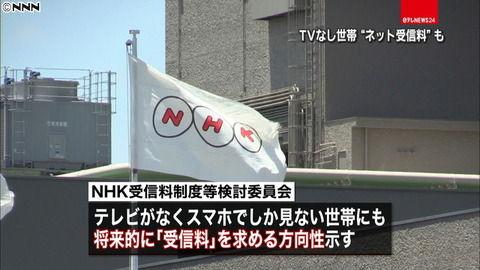 【これは怪しい】NHK「受信料値下げ」の裏事情がコチラ・・・