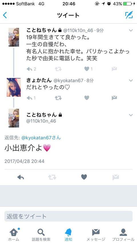 【速報】「未成年JK淫行」の小出恵介さん・・相手女子高生次第で捜査の可能性!!!今後がヤバい・・・