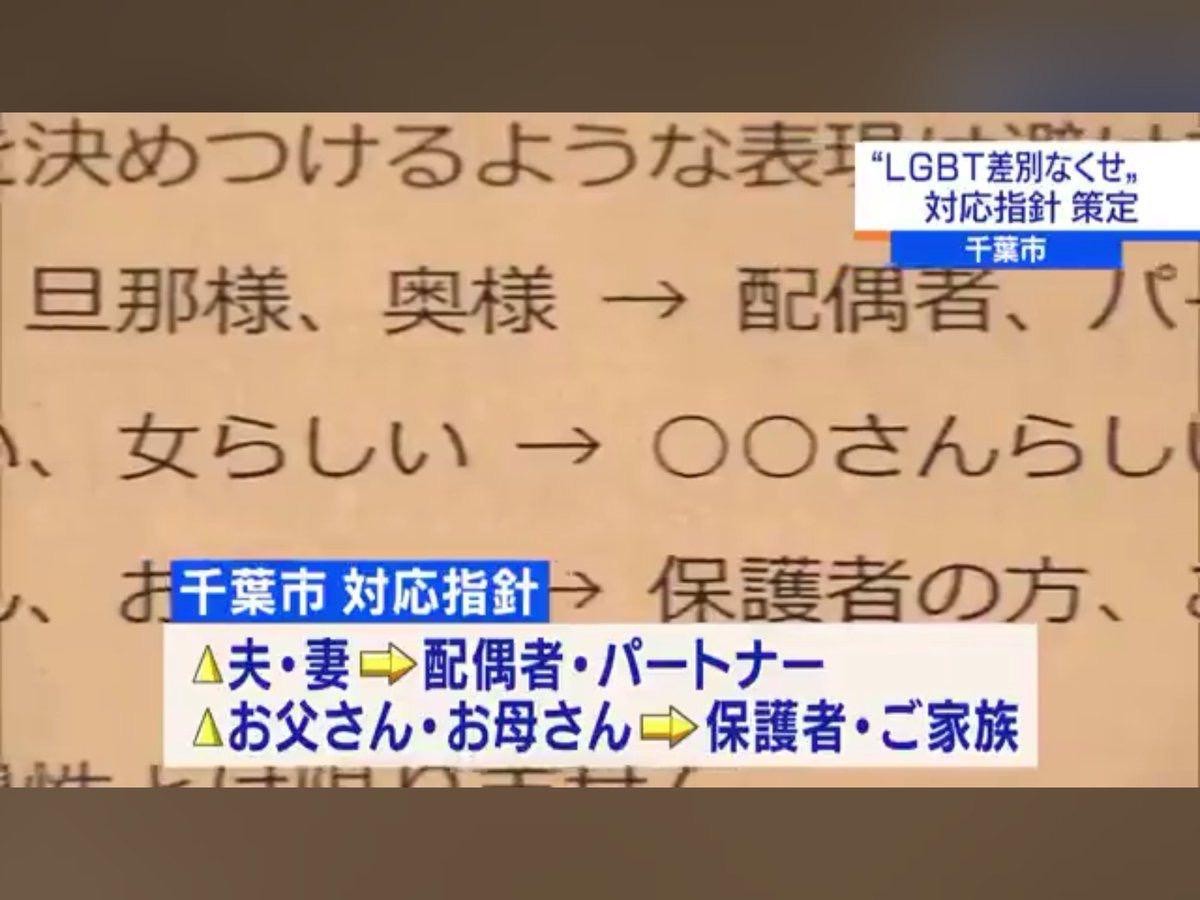 【悲報】千葉市「お母さん、お父さん呼びはLGBT差別につながるので廃止します」