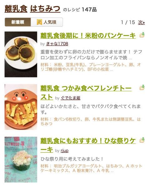 クックパッド「離乳食 蜂蜜」→ 147件ヒット www