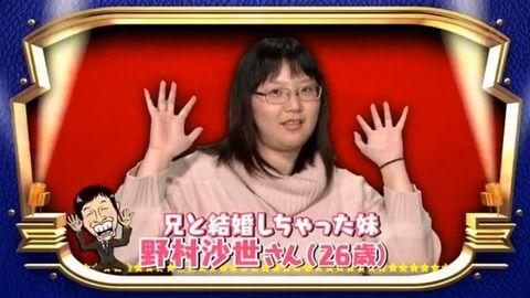 【衝撃】「お兄ちゃんと結婚しちゃった妹」がテレビ出演し、ネットが騒然!呼び名は今も昔も「お兄ちゃん」