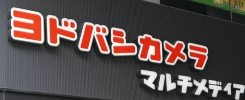 ヨドバシカメラがAmazonに勝てない原因wwwww(画像あり)