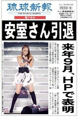 【衝撃引退】安室奈美恵、引退後は京都に移住ってよwwwwwww
