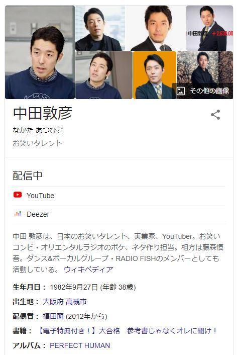 オリラジ・中田敦彦「はみ出し者をつぶす日本が怖い」 シンガポール移住に「子どもに英語と中国語を習わせる」