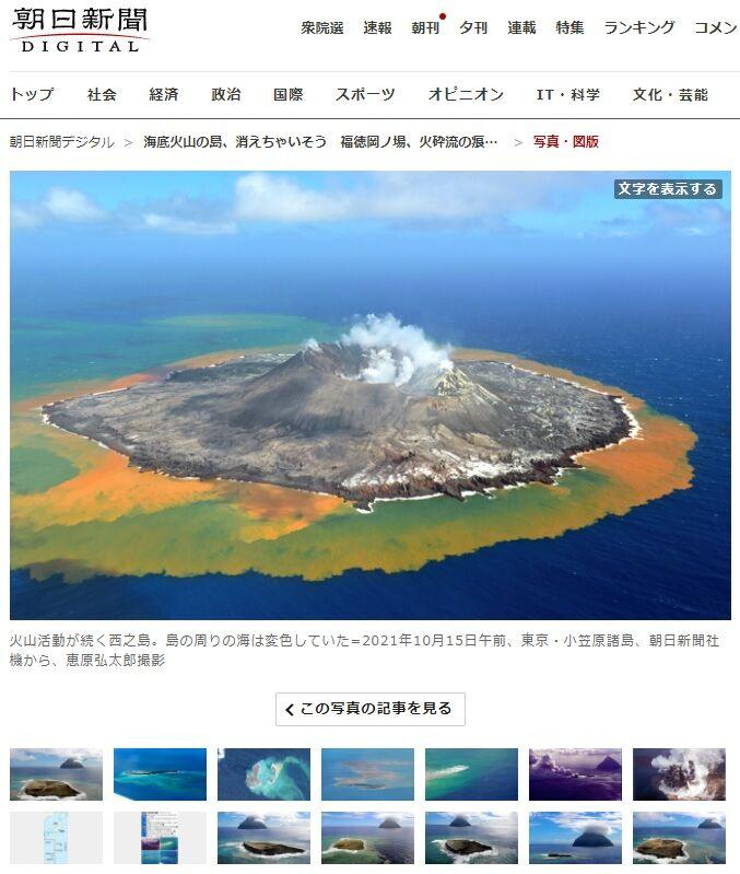 【画像】西之島、いつの間にかとんでもないことになってる模様