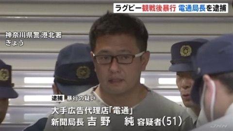 【悲報】電通幹部、ラグビーの試合観戦後に警備員を殴り逮捕
