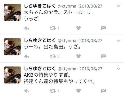 SKE8期の白雪希明がTwitter裏垢でAKB島田晴香批判がバレる・・・ジャニオタも発覚でヤバい事に!内容がこちら・・・