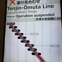 【運転見合わせ】西鉄大牟田線、午前11時頃から全線運行見合わせ
