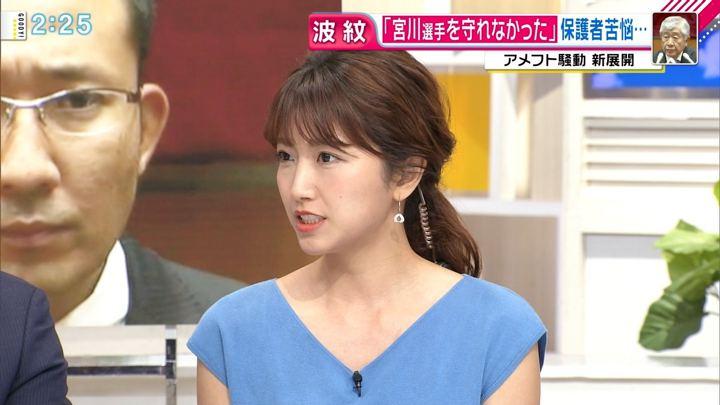 三田友梨佳 直撃LIVE グッディ! (2018年05月25日放送 20枚)