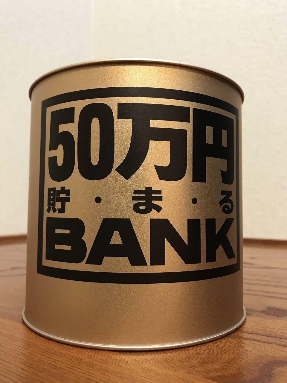 今から2年半貯めた500円玉貯金箱を開ける(画像あり)