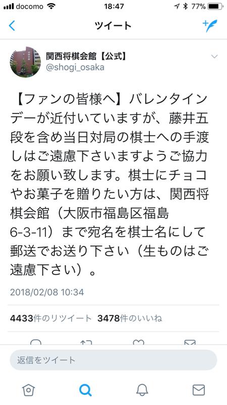 【悲報】将棋会館さん、あらかじめバレンタインチョコ手渡しNG宣言してしまう