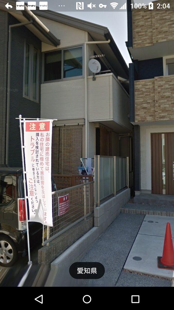 【画像】愛知県でとんでもない住宅が売りに出されるwww