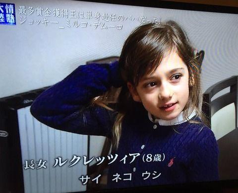 【競馬】ルメールとデムーロの娘、クッソ可愛いwwwwww【画像】