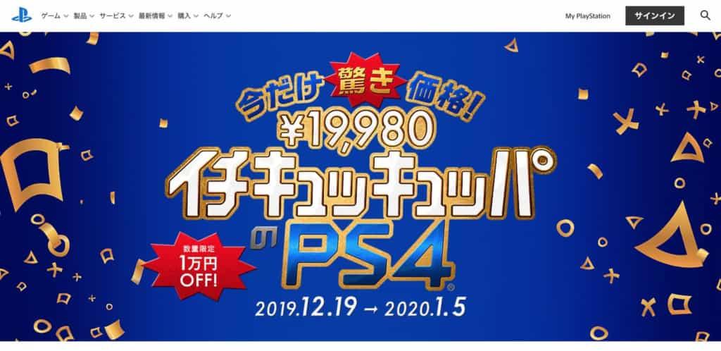 あのPS4が驚きの価格で販売!!12月19日より数量限定で最安値で販売へ