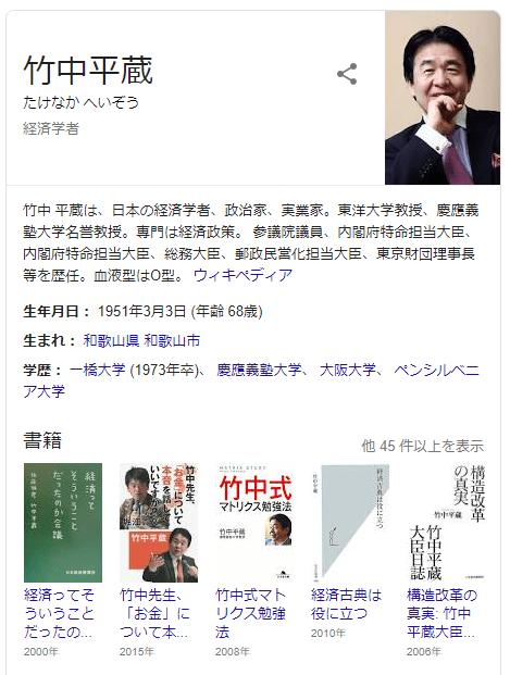 竹中平蔵「残念ですが、日本は年金も生活保護が無くなり、絶望的な格差社会化で社会が分断します」