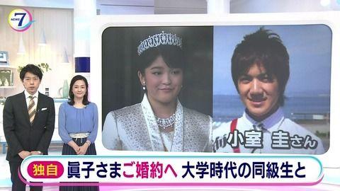 【速報】秋篠宮眞子さまと婚約の「小室圭」さんが謎が多すぎると話題!同級生・友人らが語った人柄がこちら・・