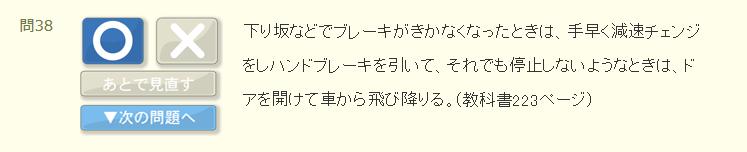 【悲報】教習所さん、とんでもない問題を作る
