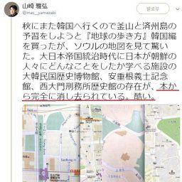 """韓国人「やはり日本は捏造の民族」日本で発刊された""""韓国旅行ガイドブック""""が、歴史的にデリケートな場所を地図から消去! 韓国の反応"""