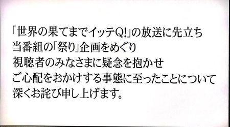 【イッテQ】内村、手越、宮川…番組中に『祭り捏造』を更にバカにしてしまい大炎上wwwwww