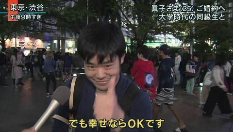 【小室圭と婚約】「報ステ」でインタビューされた眞子さまのファンのコメントが面白すぎると話題wwwww【画像】