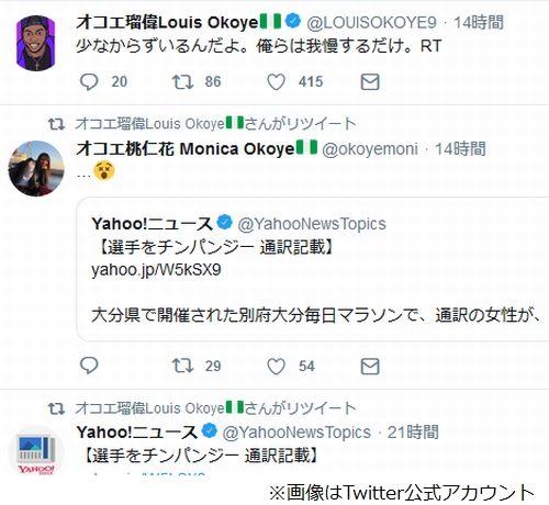 """楽天・オコエ、""""チンパンジー""""騒動にツイート「俺らは我慢するだけ」"""