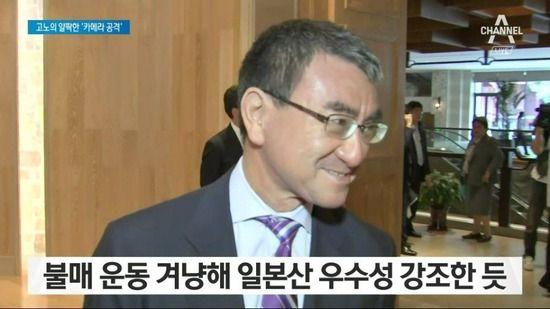 【悲報】河野外相、韓国人記者に向かって「そのカメラはキヤノン?」と聞く