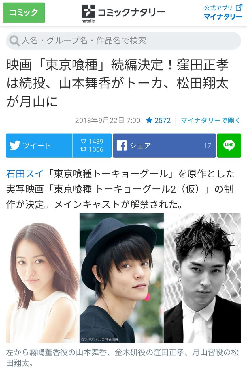 【悲報】実写映画 東京喰種2のトーカ役、変更されてしまう