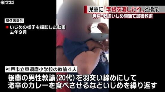 神戸教員いじめ、加害教員が謝罪コメント「かわいがってきただけに本当につらい」