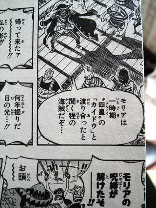 【速報】ゲッコー・モリアさん、四皇カイドウと肩を並べる凄い海賊だった