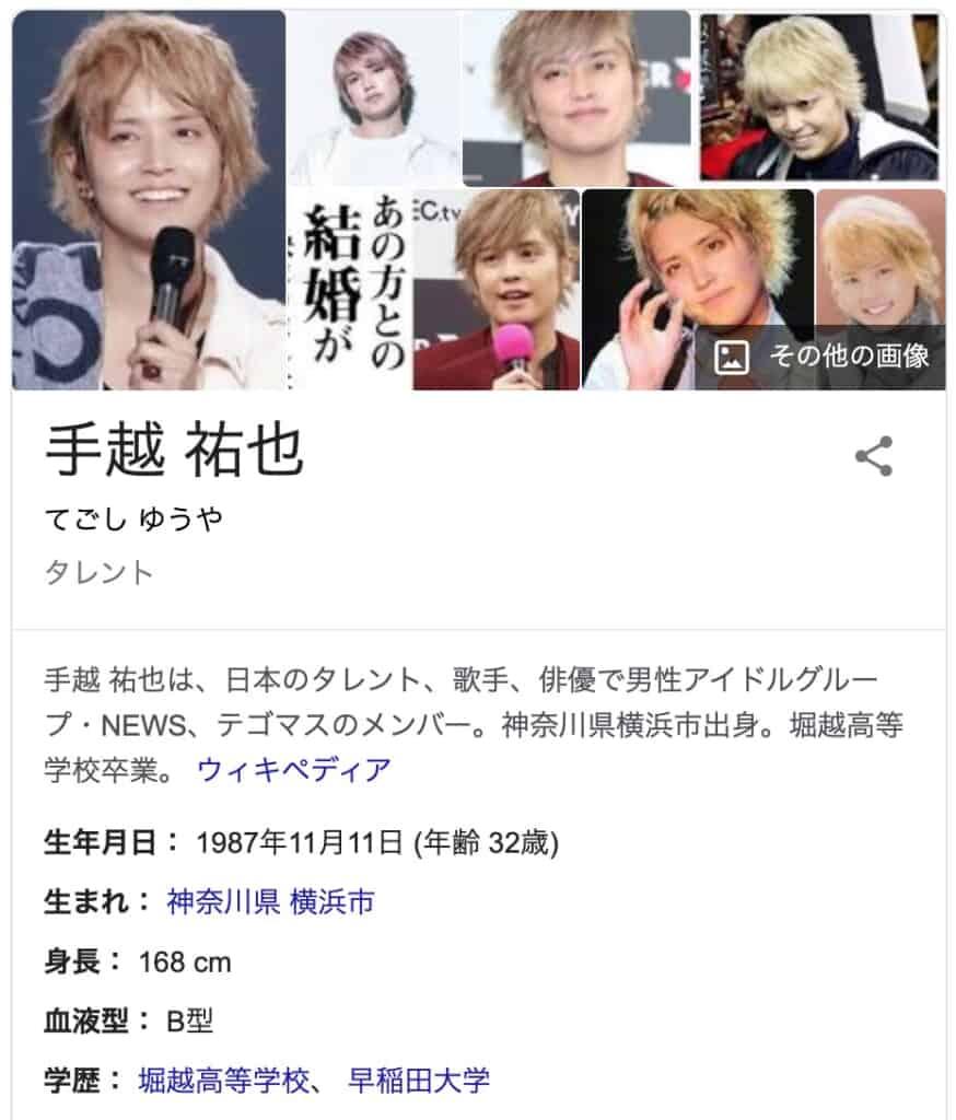 元NEWS・手越祐也さん、たった6日間でYouTubeチャンネルの収益化へ チャンネル登録者数は79万人に!!