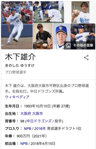 【訃報】中日・木下雄介投手、急死… コロナワクチン接種後に「重篤」危機