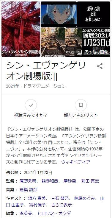 【悲報】アニメ映画「シン・エヴァンゲリオン劇場版」公開再延期を発表へwwwww