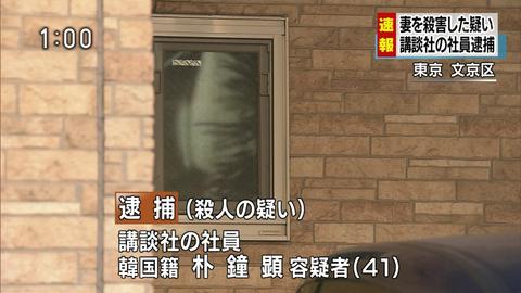 【速報】自宅で妻殺害し逮捕の講談社編集次長、朴鐘顕(パクチョンヒョン)容疑者・・モーニングの担当編集者にとんでもない説明をしていた事が発覚・・・