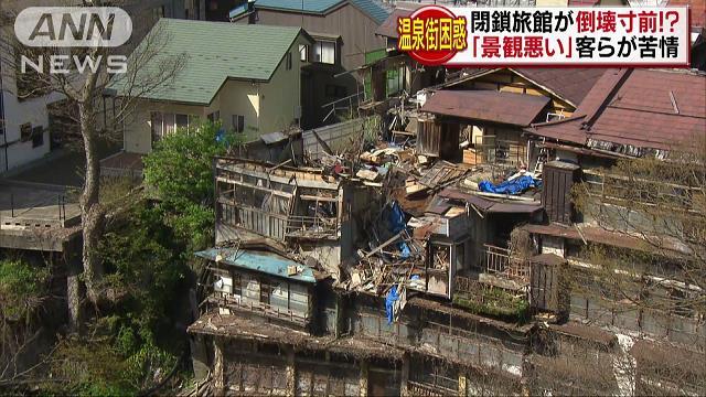 会津若松の閉鎖した旅館が倒壊寸前 「景観が悪い」とクレームも