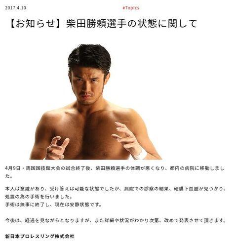 柴田、生存率35%って硬膜下血腫はアカンぞ【プロレス2chまとめ】
