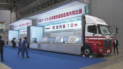 【物流】ドライバー不足などに対応 23メートルの最新トラック